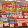 花粉症の市販薬は万人向き!2週間で効果がなければ処方薬
