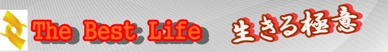 The Best Life~生きる極意